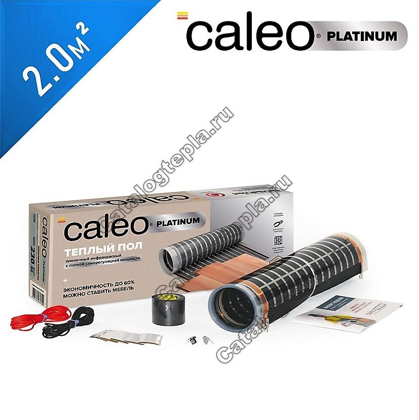 Инфракрасная пленка Caleo PLATINUM - 2.0 кв.м.