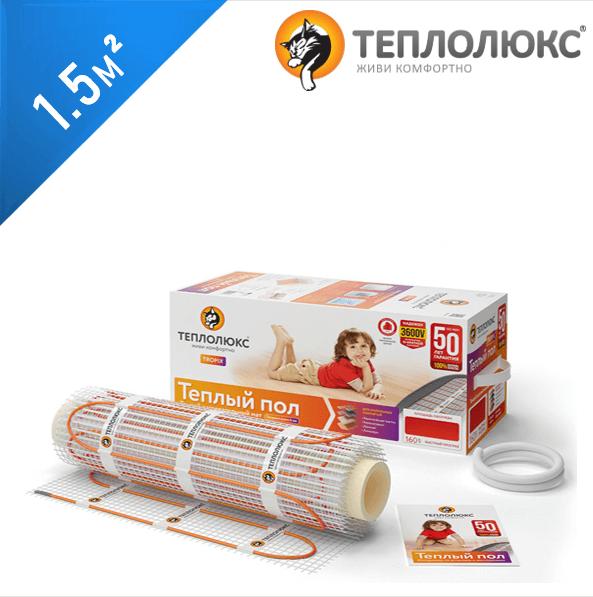 Нагревательный мат ТЕПЛОЛЮКС Tropix MHH 160  - 1,5 кв.м.
