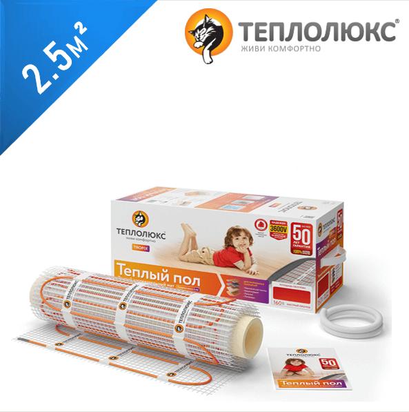 Нагревательный мат ТЕПЛОЛЮКС Tropix MHH 160  - 2,5 кв.м.