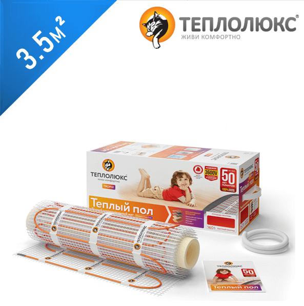 Нагревательный мат ТЕПЛОЛЮКС Tropix MHH 160  - 3,5 кв.м.