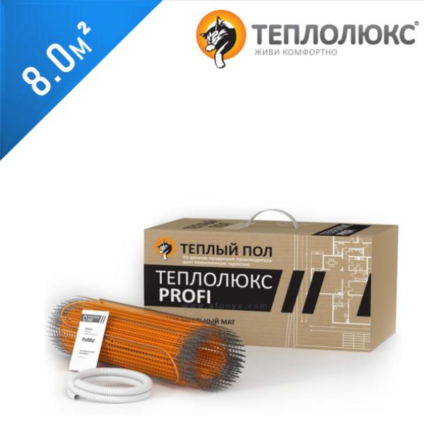 Нагревательный мат ТЕПЛОЛЮКС Profimat 160  - 8,0 кв.м.