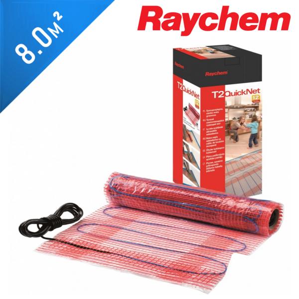 Нагревательный мат Raychem T2Quicknet 160  - 8,0 кв.м.